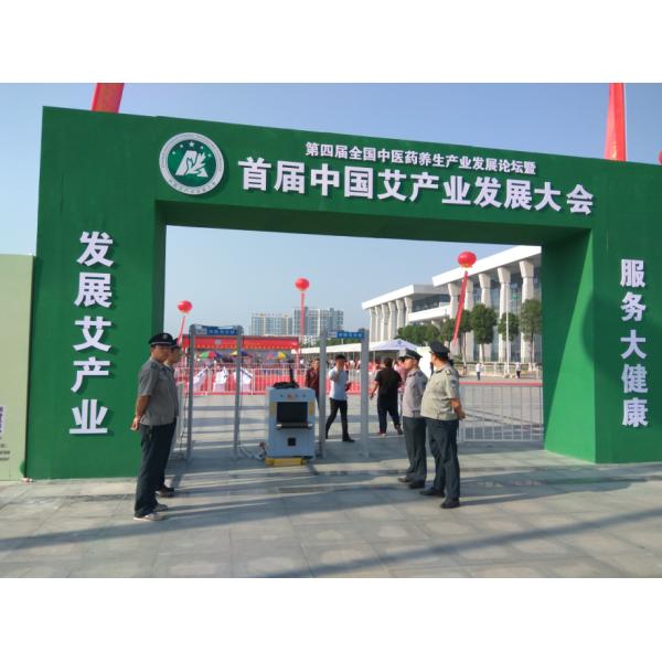 河南科翼助力第一届艾产业大会